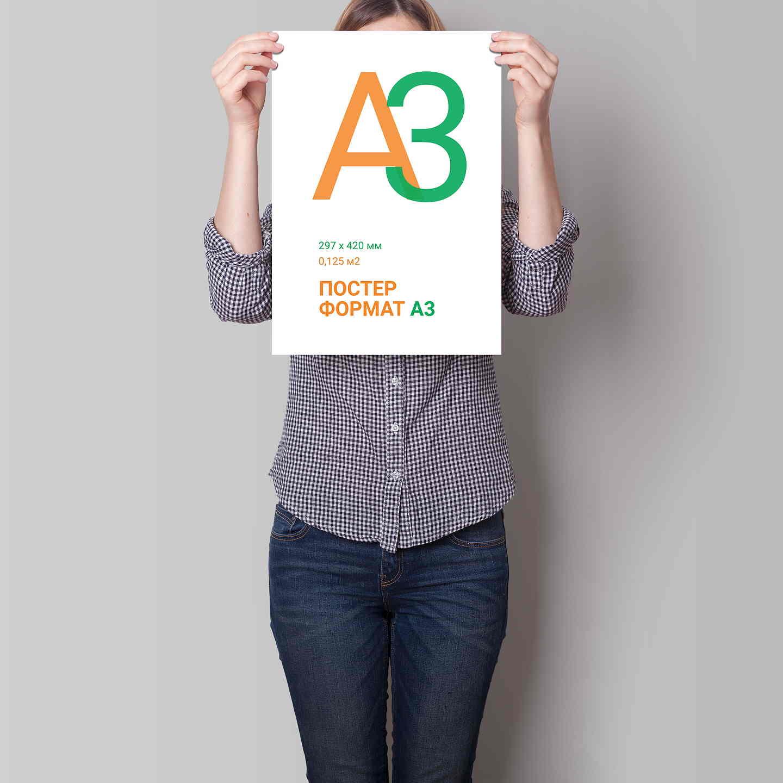 печать плакатов а3 черно-белая печать а3