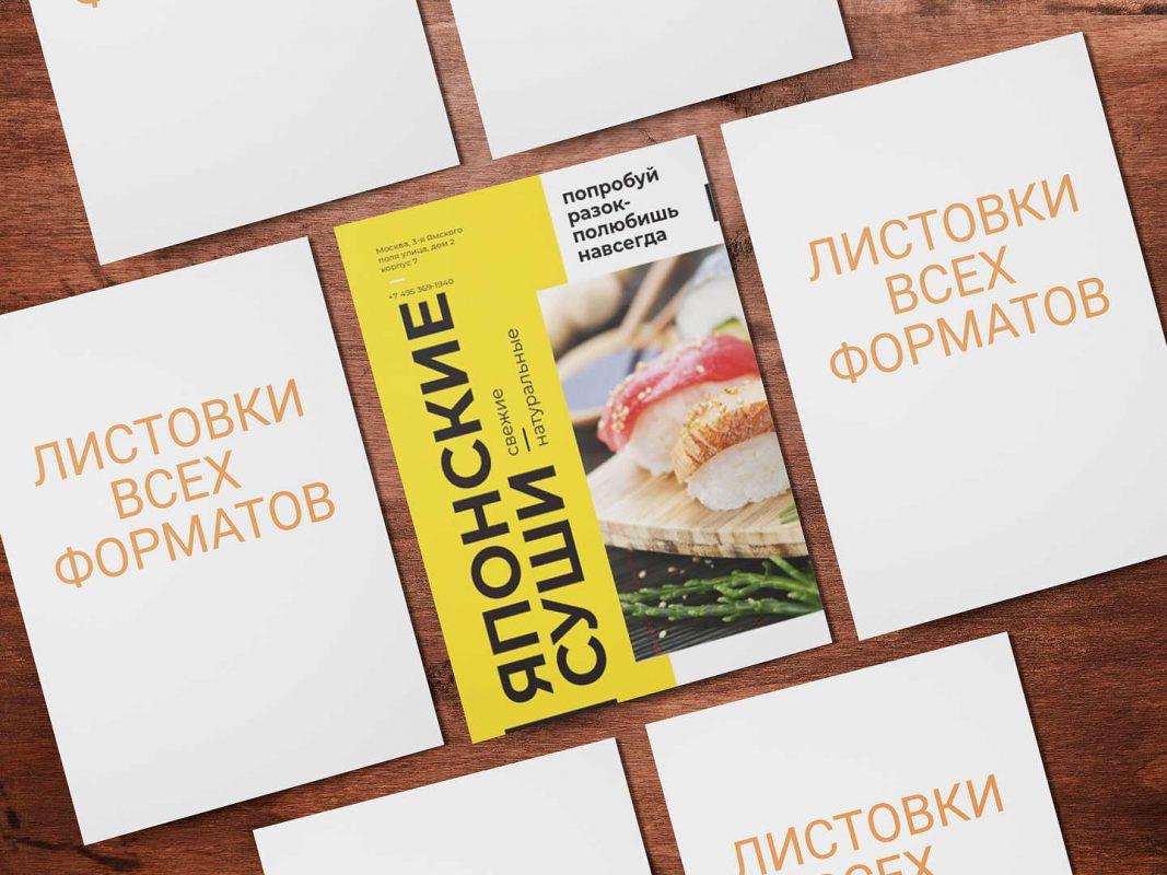 изготовление рекламных листовок печать листовок дешево в москве