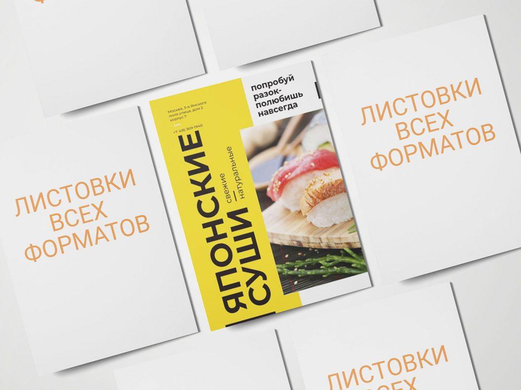 Печать листовок А6 срочная печать листовок дешевая печать листовок печать листовок дешево в Москве