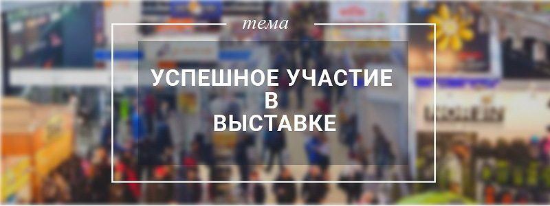 полиграфия для выставки