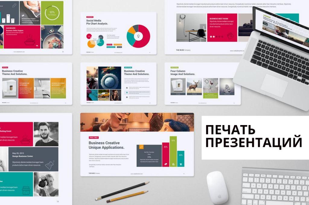 изготовление презентаций цветная печать презентаций срочно