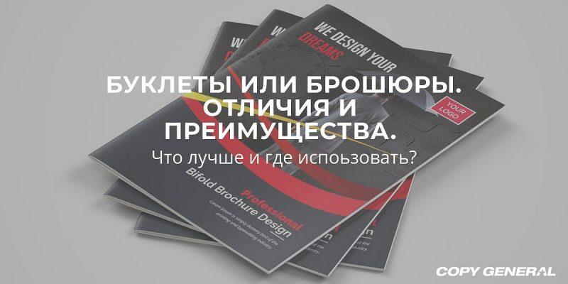 брошюры и буклеты